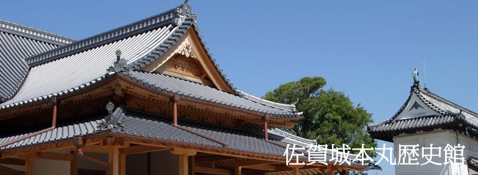 佐賀城本丸歴史館