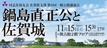 第9回一般公開講演会「鍋島直正公と佐賀城」を開催