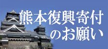 熊本復興寄付のお願い